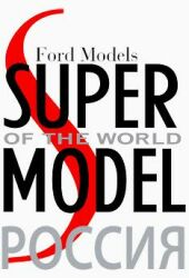 "Кастинг: ""Super Model of the World - Ford Models"""